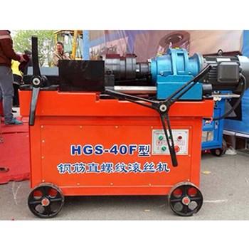 Máy Cán Ren HSG-40F
