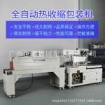 Máy đóng gói màng co nhiệt tự động Quảng Châu máy đóng gói chai nước giải khát điện thoại di động vỏ hộp máy co nhiệt máy hàn và cắt máy co ngót